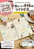 かわいい手帳のつくりかた mizutamaさん考案 オリジナルはんこ付き chocolate ver. (バラエティ)
