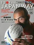 1301日のJAPAN WAY ラグビー日本代表、ワールドカップまでの4年間 (B・B MOOK 1274)