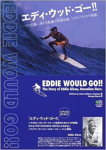 ハワイの海に消えた永遠の英雄伝説「エディ・アイカウ物語」