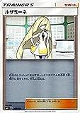 ポケモンカードゲームSM/ルザミーネ/GXバトルブースト