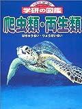 爬虫類・両生類 (ニューワイド学研の図鑑シリーズ)