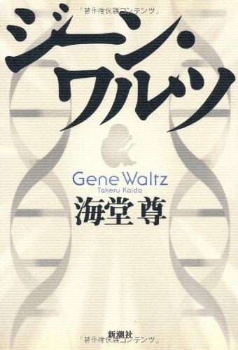Gene Waltz (2008) ISBN: 4103065710 [Japanese Import]