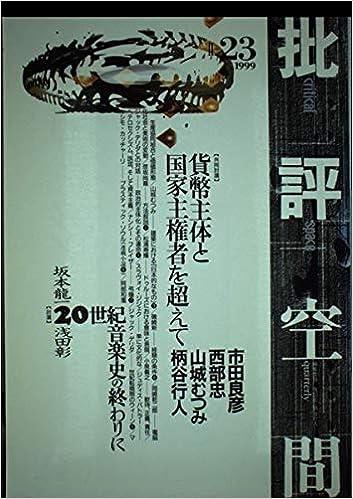 Book's Cover of 批評空間 (第2期第23号) (日本語) 単行本 – 1999/9/1