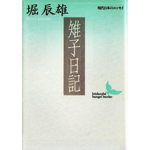 雉子日記 (講談社文芸文庫―現代日本のエッセイ)