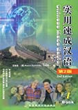 img - for Chinese Made Easier (Book 1) (English and Chinese Edition) book / textbook / text book