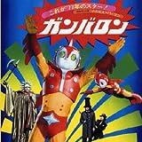 「小さなスーパーマン ガンバロン」オリジナルサウンドトラック