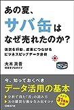 Ano natsu sabakan wa naze ureta noka : Kasetsu o kodo seika ni tsunageru bijinesu biggu deta bunseki.