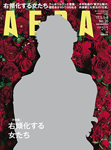 AERA (アエラ) 2017年 5/1-5/8合併号【表紙:木村拓哉】 [雑誌]