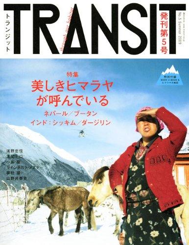 TRANSIT(トランジット)5号 ~ヒマラヤ特集 美しきヒマラヤが呼んでいる~ (講談社MOOK)
