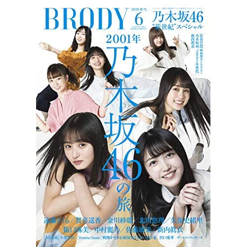 BRODY 2020年6月号 表紙画像