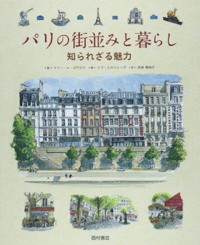 パリの街並みと暮らし―知られざる魅力