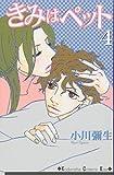 4 (Kimi wa Petto(Pet) [Kisss KC]) (in Japanese)