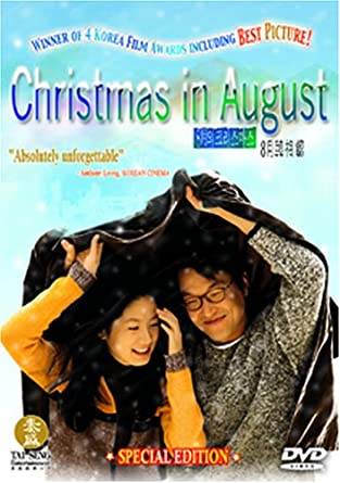 Christmas In August Poster.Amazon Com Christmas In August Suk Kyu Han Eun Ha Shim