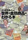 ゴミ投資家のための世界の金融商品がわかる本 (オルタブックス)