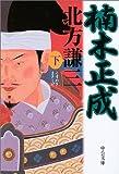 楠木正成〈下〉 (中公文庫)