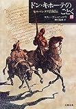 ドン・キホーテのごとく―セルバンテス自叙伝〈上〉
