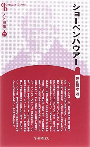 ショーペンハウアー (Century Books―人と思想)