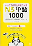 1000 Japanese Vocabulary Words for the J