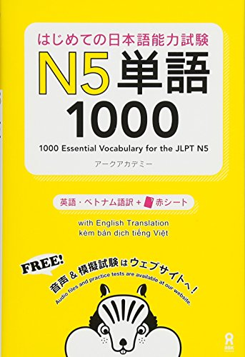 1000 words japanese - 4