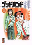 (14) (11-14 and Kodansha Manga Novel) God Hand Teru (2008) ISBN: 4063705986 [Japanese Import]