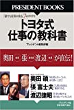 トヨタ式仕事の教科書 「誰でも結果が出る」7つのからくり (PRESIDENT BOOKS)