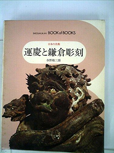 Kamakura sculpture and <12> Unkei art of Japan - Book of Books (1972) ISBN: 4096470120 [Japanese Import]