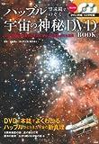 ハッブル望遠鏡でのぞく 宇宙の神秘DVD BOOK (宝島MOOK)