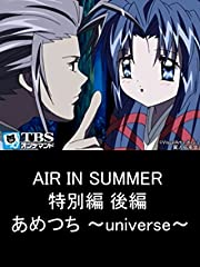 AIR IN SUMMER 特別編 後編 あめつち 〜universe〜