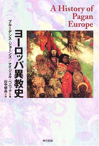 ヨーロッパ異教史