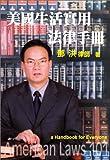 American Laws 101, Daniel Deng, 1929400756