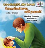 Goodnight, My Love! (Russian children's book): English Russian Bilingual Book for Kids (English Russian Bilingual Collection) (Russian Edition)