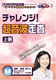 チャレンジ! 超音波走査(上巻)ケアネットDVD