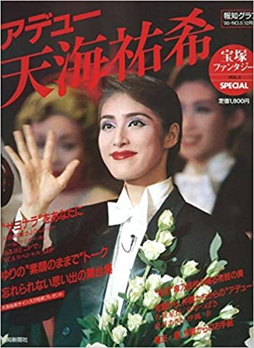 天海祐希 雑誌