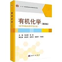 """""""十二五""""普通高等教育本科国家级规划教材:有机化学(第四版)(医学和临床药学类专业)"""