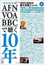 AFN・VOA・BBCで聴く10年―2000‐2009年重大英語ニュース | 英語出版編集部