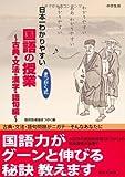 日本一わかりやすい国語の授業~古典・文法・漢字・語句編