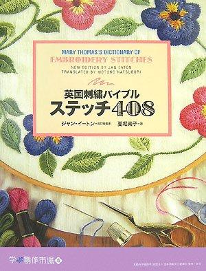 英国刺繍バイブル ステッチ408 (学ぶ創作市場)