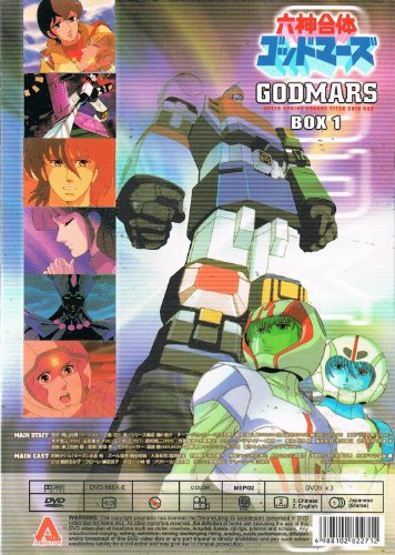 Godmars Box 1 (3 DVD Boxset) / Japanese Audio with English and Chinese Subtitles