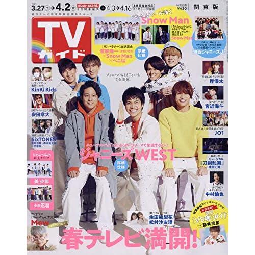 週刊TVガイド 2021年 4/2号 表紙画像