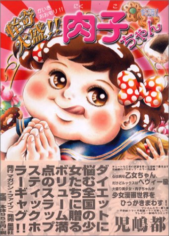 怪奇大盛!!肉子ちゃん―児島都作品集 (マジカルホラー (1))の商品画像