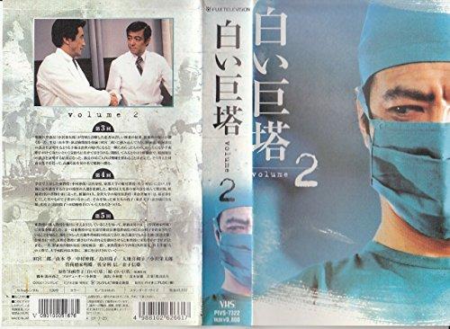 白い巨塔(2) [VHS]