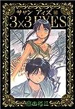 3×3EYES 40   ヤングマガジンコミックス