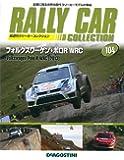 ラリーカーコレクション 104号 (フォルクスワーゲン・ポロR WRC 2013) [分冊百科] (モデル付)