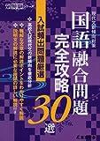 国語融合問題完全攻略30選 【現代文新傾向対策】 (高校入試特訓シリーズ)
