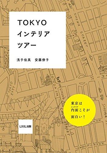 TOKYOインテリアツアー