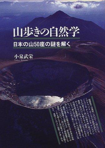 山歩きの自然学―日本の山50座の謎を解く