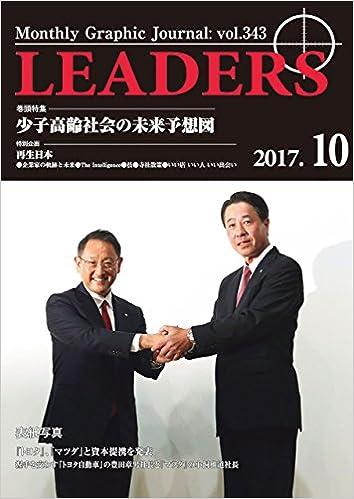 月刊 リーダーズ(LEADERS) 2017-06月号