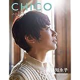 黒田知永子 CHICO MY FAVORITES VOL.2 小さい表紙画像