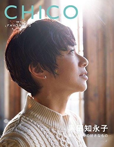 黒田知永子 CHICO MY FAVORITES VOL.2 大きい表紙画像