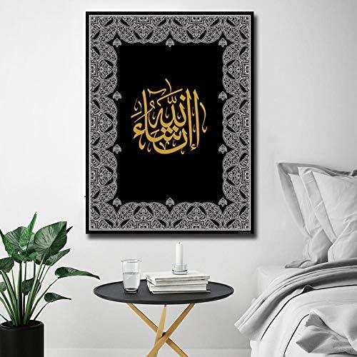 アラビア語書道イスラムポスターゲームの魂の絵画キャンバス、アート装飾壁写真家の装飾60×90 cmフレームなし